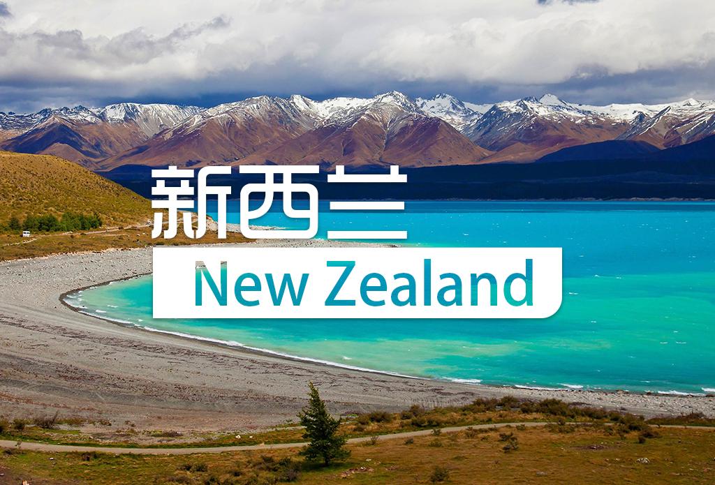 新西兰旅游签证[沈阳办理](电子签)