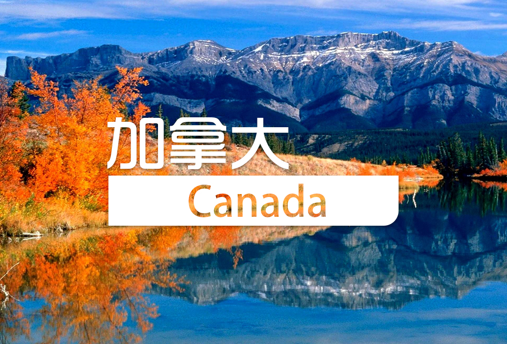 加拿大 旅游签证