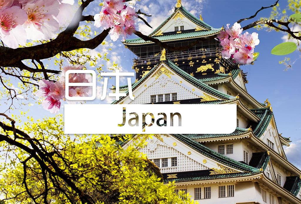 日本单次签证